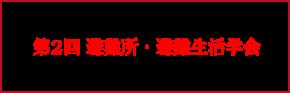 第2回 避難所・避難生活学会