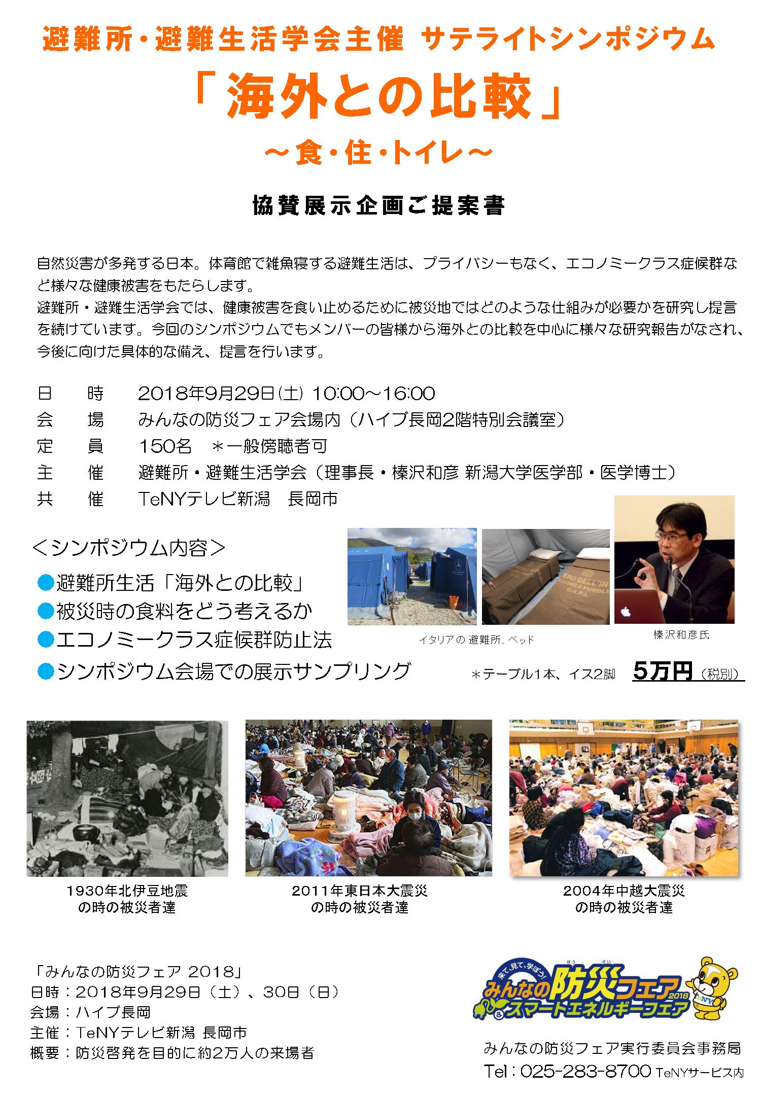 避難所 ・避難生活学会主催 サテライトシンポジウム  「海外との比較」 ~食 ・住 ・ トイレ~